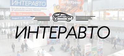11-я международная выставка автомобильной индустрии «ИНТЕРАВТО» ( г. Москва)